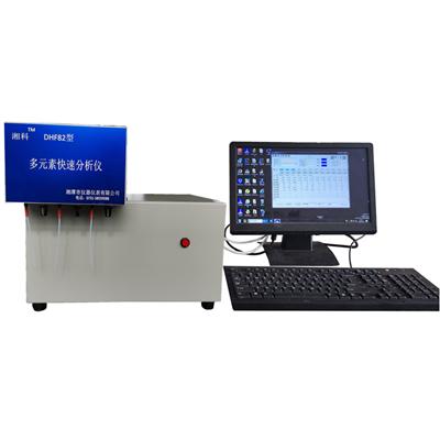 DHF82多元素快速分析仪